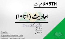 9th Class Islamiat Hadees Notes in Urdu PDF [ LATEST 2018+ ]
