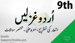 9th Class Urdu Tashreeh For Ghazals